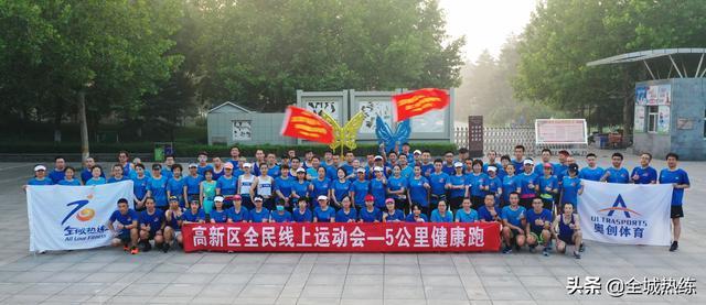 石家庄市第十六届全民运动会暨高新区全民线上运动会