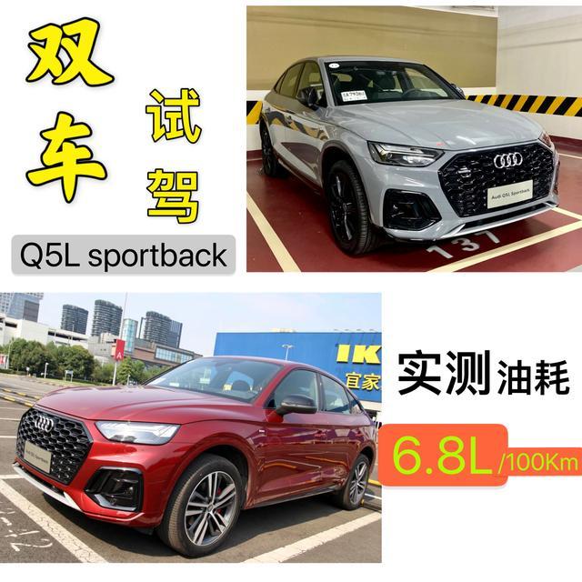 豪华中型SUV新选择——奥迪Q5L Sportback,实测油耗6.8L/100Km