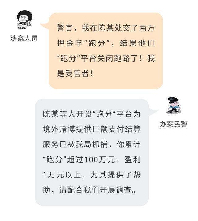 """四川广安警方打掉一大型""""跑分""""团伙,涉案金额近2.7亿元"""