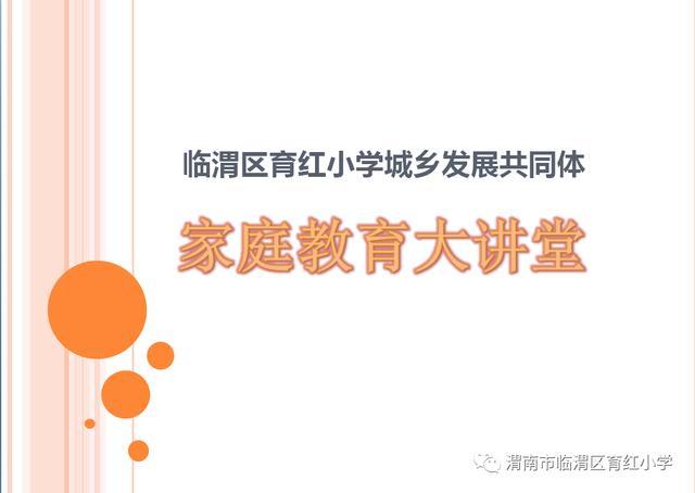 临渭区育红小学共同体家庭教育大讲堂第四期