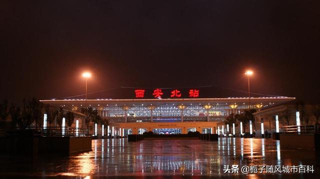 西安北站晚上照片