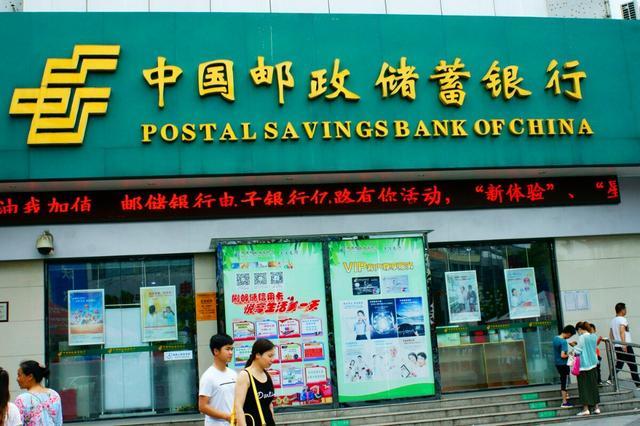 偏爱狂,钟情于公积金基数的银行——邮政储蓄银行
