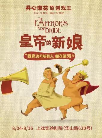 历史上,又一个光不溜秋的皇帝,开心麻花新原创《皇帝的新娘》