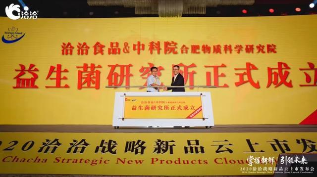 """「现场」洽洽发布""""坚果+""""战略新品,官宣只生产品质与品牌"""