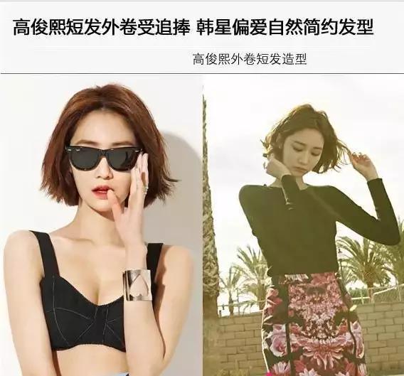 韩国妹子追捧的短发外卷发型