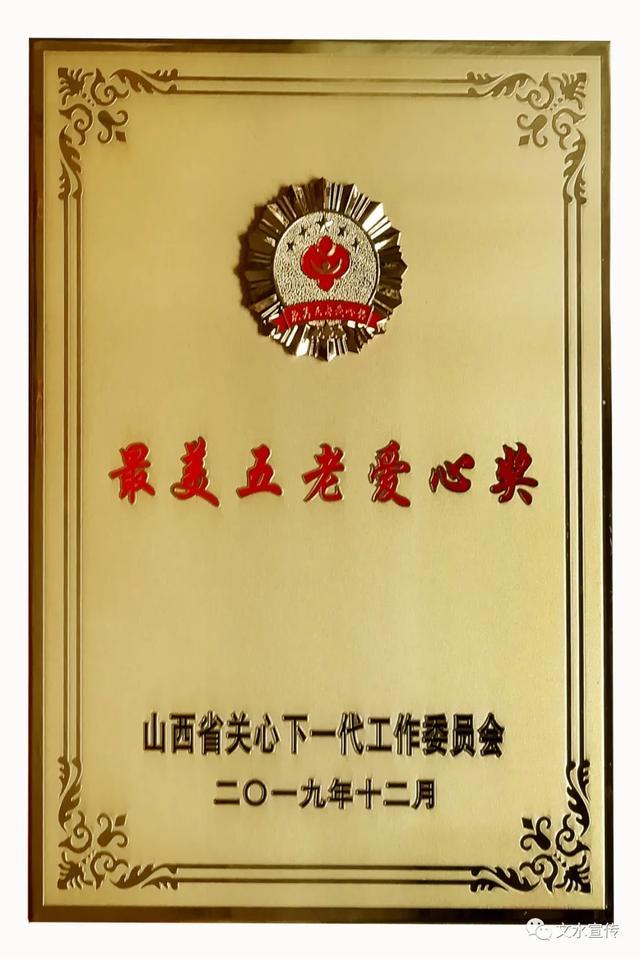 文水县王福英、冯增清二人受到山西省关工委表彰
