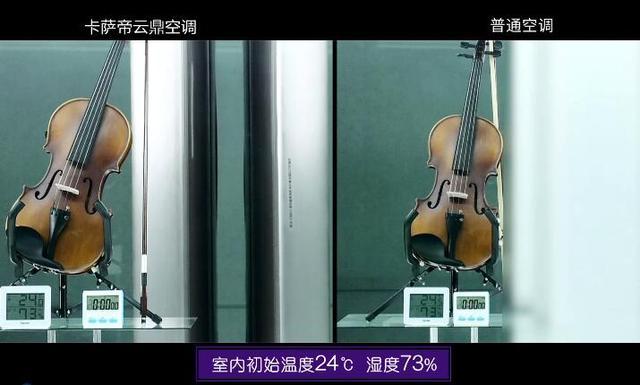 环境一样,小提琴却发出两种声音!卡萨帝空调:全因空气