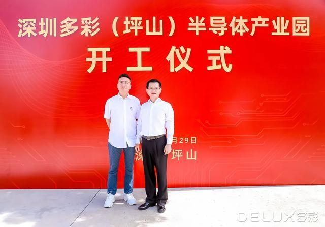 我会领导出席深圳多彩(坪山)半导体产业园开工仪式