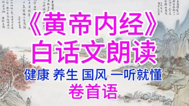 黄帝内经白话文(全卷)(一)_美篇
