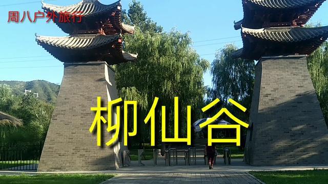 西部长青小华山