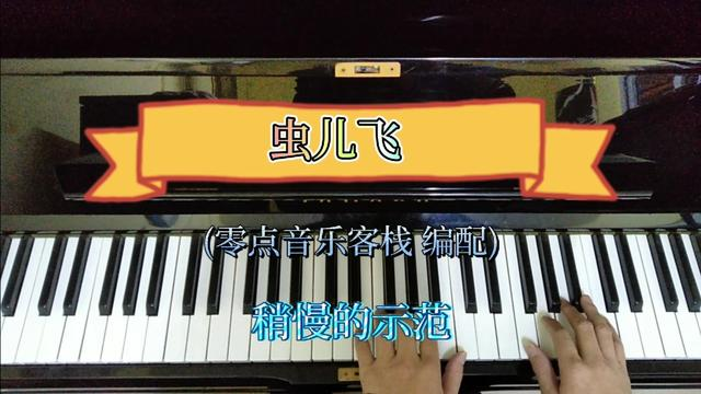 虫儿飞钢琴数字谱