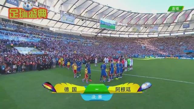 2014世界杯决赛:德国VS阿根廷