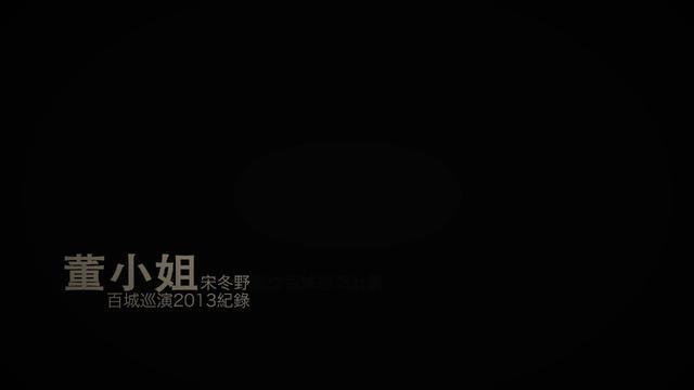 《董小姐》《南山南》宋冬野和外国人同台合唱_网易视频