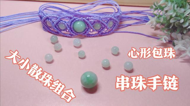 珠串手链的各种编法