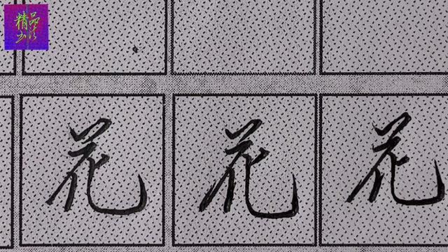教师节连笔字怎么写
