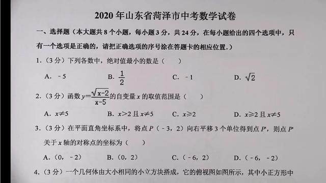 2019年衢州语文中考卷