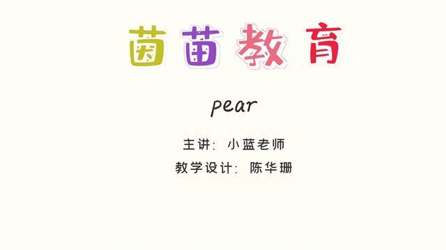 pear是什么意思_pear的中文翻译及用法_用法_同义词... _英语短语