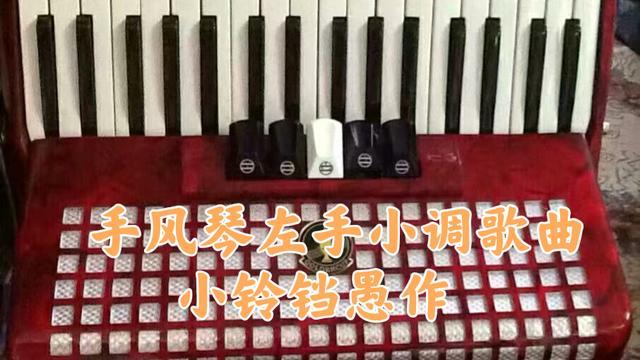 天空之城手风琴谱