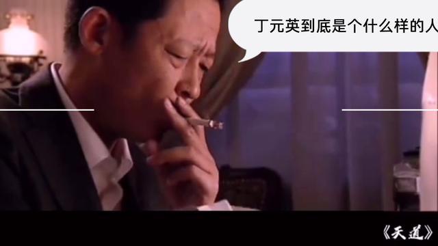 丁元英谈王志文完整版