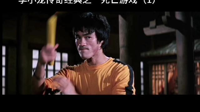 李小龙演过哪些电影,都讲的是什么?