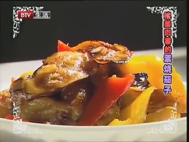 素烧茄子的做法_素烧茄子怎么做_私厨云邸的菜谱_美食天下