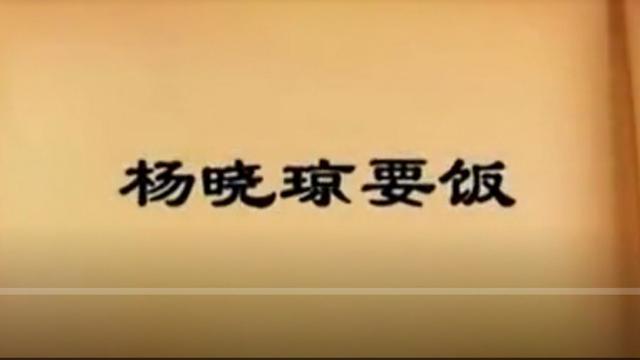莲花落杨晓琼演唱