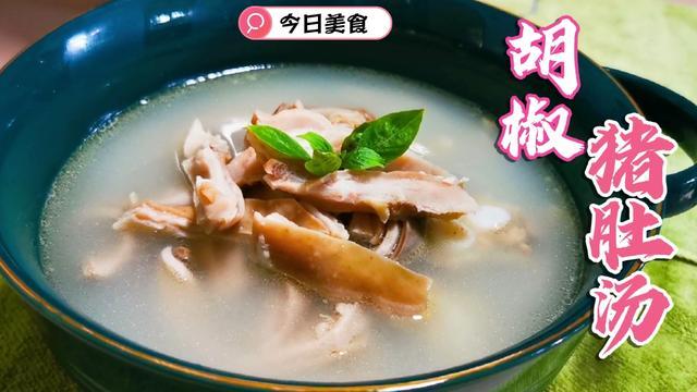 胡椒腐竹煲猪肚汤