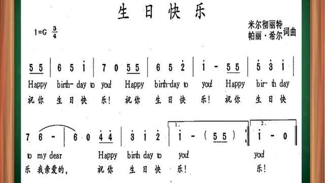 生日快乐乐曲乐谱