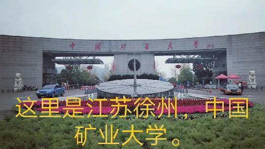 中国矿业大学有几个校区及校区地址 哪个校区最好_高三网