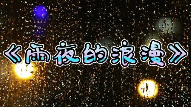 雨夜的浪漫