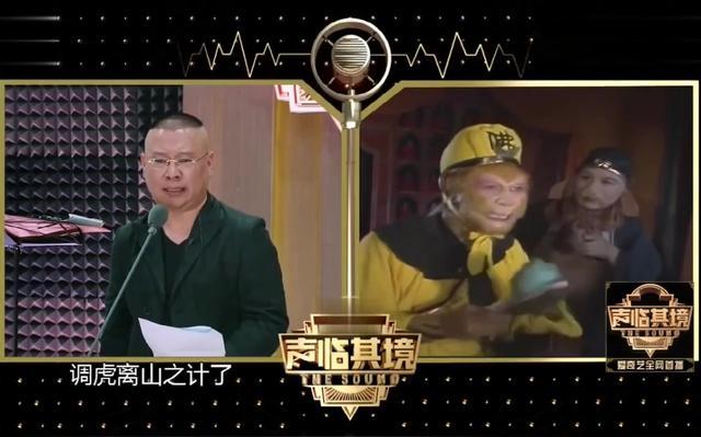 西游记配音演员李世宏