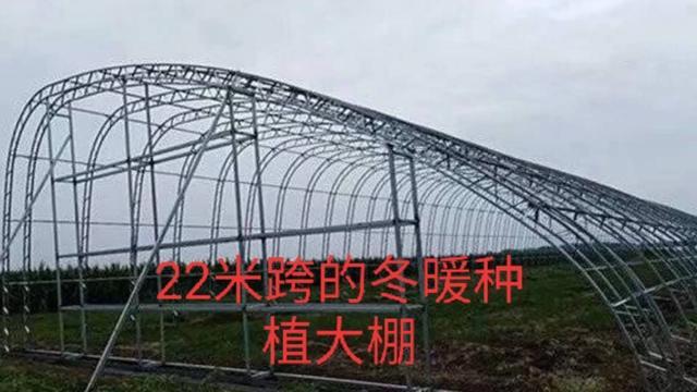 分享22米跨的轻钢骨架冬暖种植大棚图纸,预算价格在90元左右一平