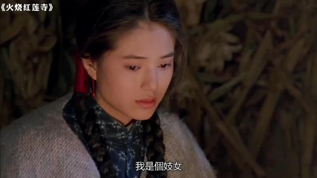 李若彤三级火烧红莲寺