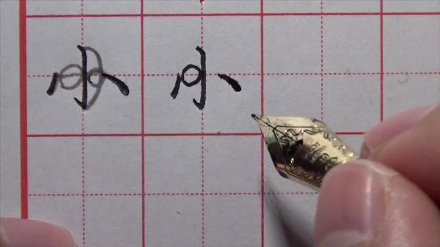 简单明了学写汉字:是