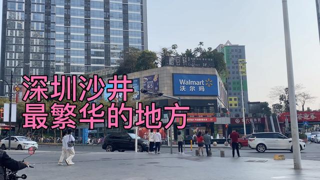 沃尔玛(深圳)百货有限公司沙井新沙路分店_看准网