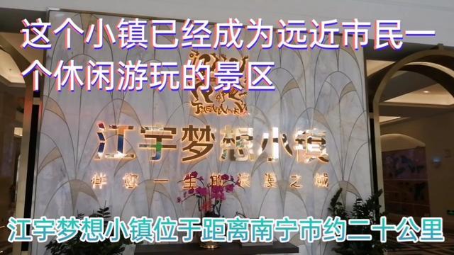 南宁江宇梦想小镇