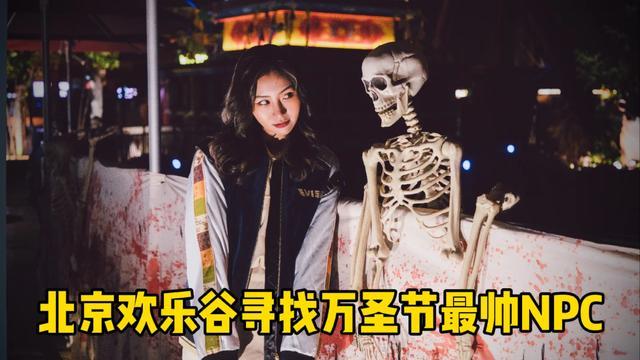武汉欢乐谷万圣节照片