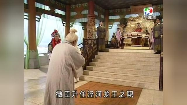 玉帝让菩提祖师当泾河龙王,原来他是条神兽啊,而且是五彩金龙!