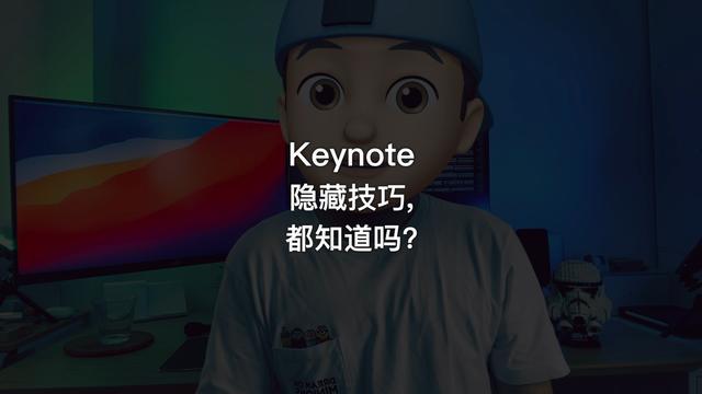 keynote插入图片填充