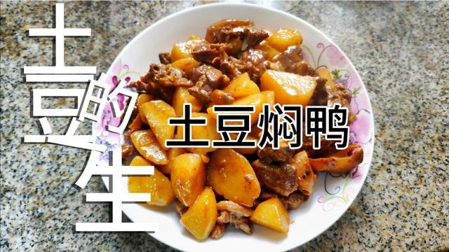 咸鸭子烧土豆教程