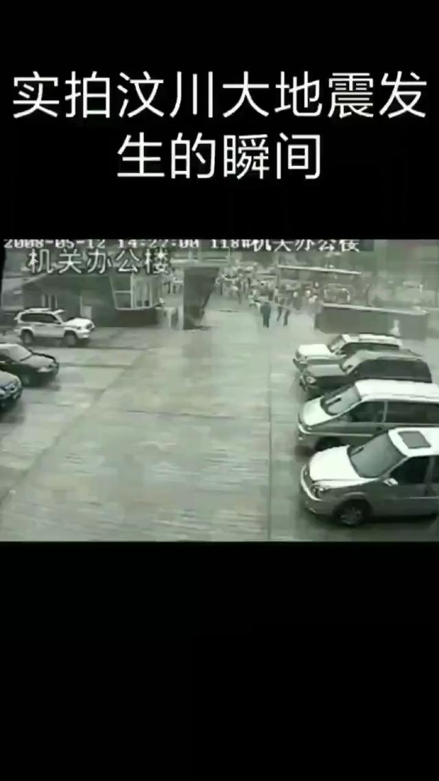 监控实拍汶川大地震瞬间