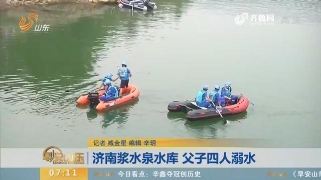 浆水泉水库溺亡背后:几个孩子刚从河南赶来和在济打工的父母团聚