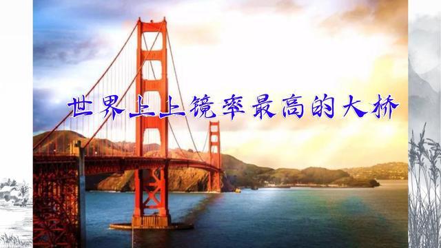 美国金门大桥简介 美国地标建筑金门大桥 旧金山金门... _买购网