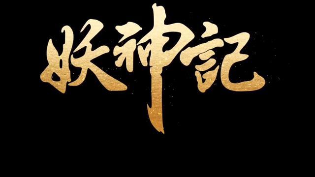 妖神记叶紫芸图片