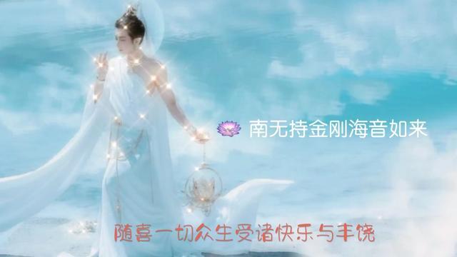 与您分享佛教梵呗《雨宝陀罗尼咒》,祝福您生活丰饶,工作顺利!