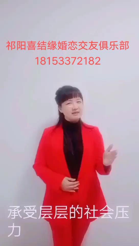 祁阳征婚交友生活网