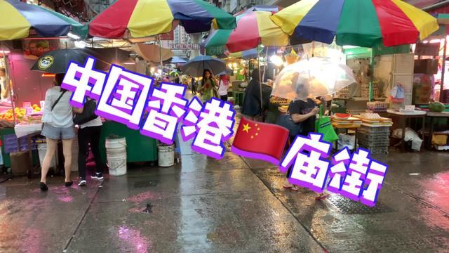 香港夜市图片