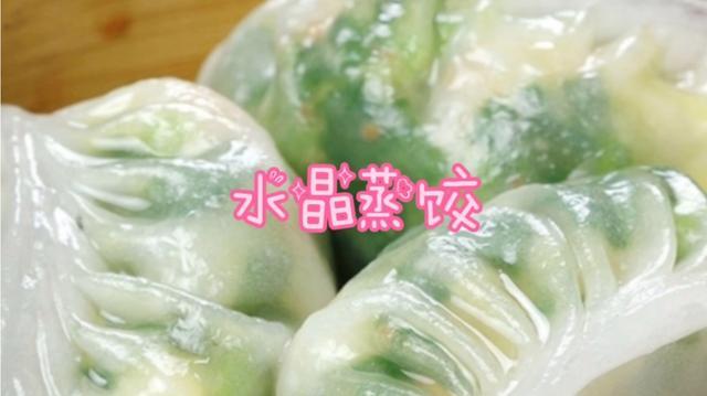 白菜馅肉蒸饺