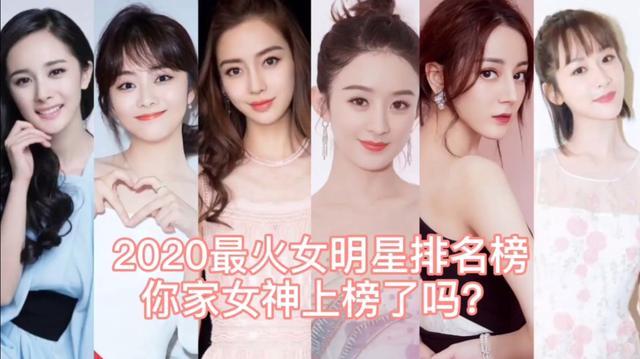 中国最漂亮女星图片