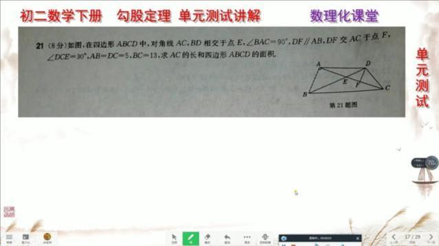 第一章 勾股定理单元测试题(含答案)doc下载_爱问共享资料